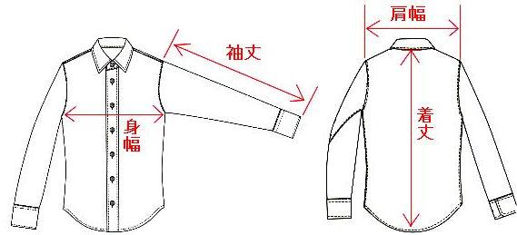 ブルゾン、ジャケット、シャツ類のサイズ計測